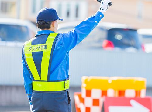 01防犯・防災で施設の安全を守る交通誘導警備